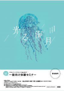 PIM2017_seminar_poster